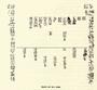 31288: Hieroglyphic inscription drawing