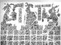 188132: Paper rubbing of bas relief